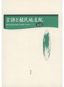 植民地教育史研究年報 03(2000年) 言語と植民地支配