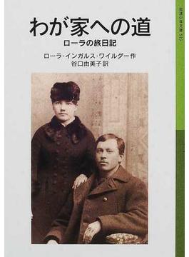 わが家への道 ローラの旅日記 新版(岩波少年文庫)