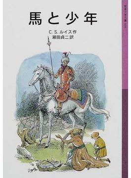 馬と少年 新版(岩波少年文庫)