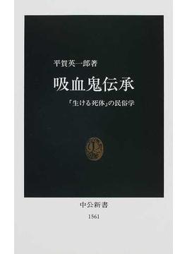 吸血鬼伝承 「生ける死体」の民俗学(中公新書)