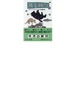 熊を放つ 改版 上巻(中公文庫)