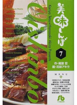 美味しんぼ 7(小学館文庫)