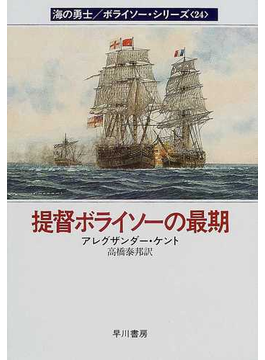 提督ボライソーの最期(ハヤカワ文庫 NV)