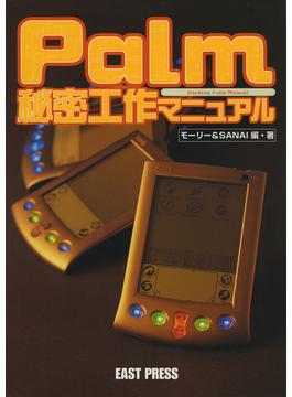 Palm秘密工作マニュアル 愛するPalmをとことん改造!