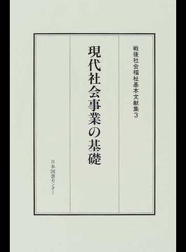 戦後社会福祉基本文献集 復刻 3 現代社会事業の基礎