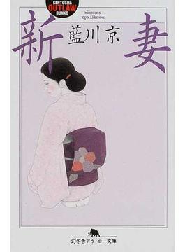 新妻(幻冬舎アウトロー文庫)