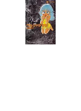 ペルシャがすき!(集英社文庫コミック版) 6巻セット(集英社文庫コミック版)