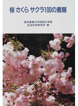 桜さくらサクラ100の素顔