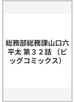 総務部総務課山口六平太 第32話
