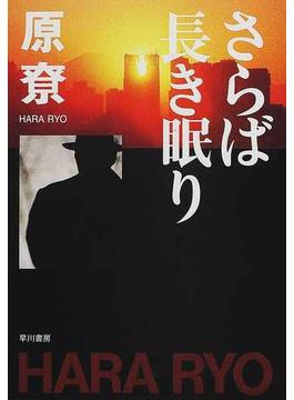 さらば長き眠り(ハヤカワ文庫 JA)