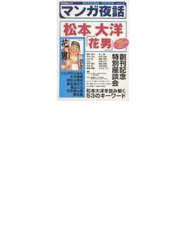 マンガ夜話 Vol.1 特集松本大洋「花男」