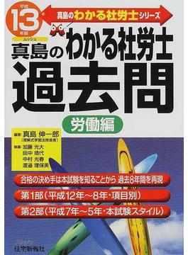 真島のわかる社労士過去問 平成13年版労働編