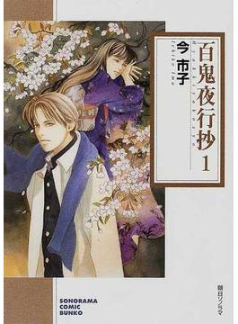 百鬼夜行抄 1(朝日コミック文庫(ソノラマコミック文庫))