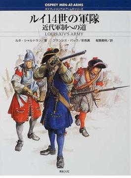 ルイ14世の軍隊 近代軍制への道