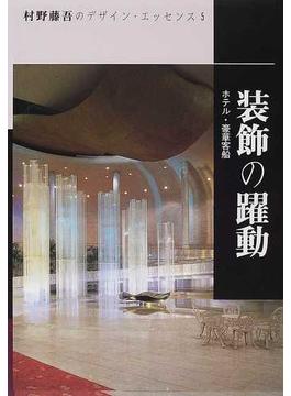 村野藤吾のデザイン・エッセンス 5 装飾の躍動