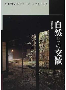 村野藤吾のデザイン・エッセンス 6 自然との交歓