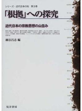 シリーズ・近代日本の知 第5巻 「根拠」への探究