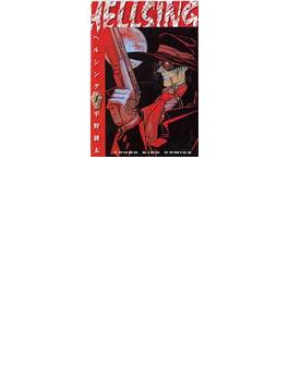 Hellsing(YKコミックス) 10巻セット(YKコミックス)