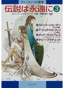 伝説は永遠に ファンタジイの殿堂 3(ハヤカワ文庫 FT)