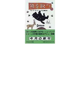 熊を放つ 改版 下巻(中公文庫)