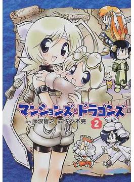 マンションズ&ドラゴンズ 2 (Gum comics)(Gum comics)