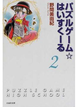 パズルゲーム☆はいすくーる 第2巻(白泉社文庫)