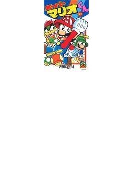 スーパーマリオくん(てんとう虫コミックス) 55巻セット(てんとう虫コミックス)