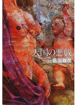 天国の悪戯 (扶桑社文庫)(扶桑社文庫)