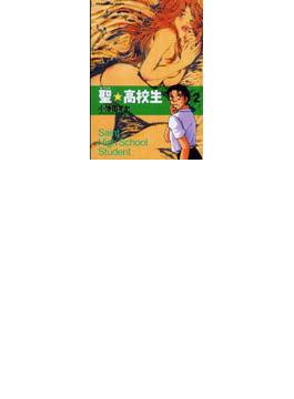 聖☆高校生 2