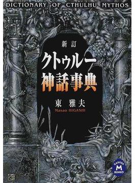 クトゥルー神話事典 新訂(学研M文庫)