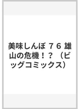 美味しんぼ 76 雄山の危機!?(ビッグコミックス)