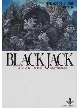 Black Jack 300 stars' encyclopedia(秋田文庫)