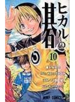 ヒカルの碁 10 起死回生(ジャンプコミックス)