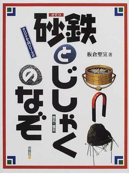 砂鉄とじしゃくのなぞ(オリジナル入門シリーズ)