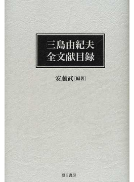 三島由紀夫全文献目録の通販/安...