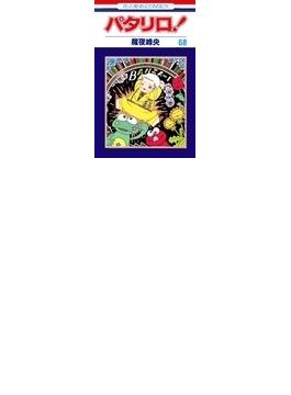 パタリロ! 第68巻 (花とゆめCOMICS)