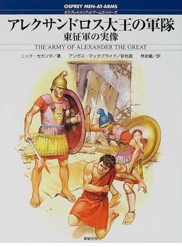 アレクサンドロス大王の軍隊 東征軍の実像