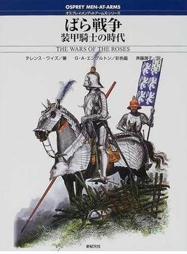 ばら戦争 装甲騎士の時代