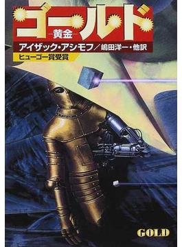 ゴールド 黄金(ハヤカワ文庫 SF)