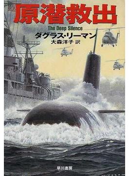原潜救出(ハヤカワ文庫 NV)