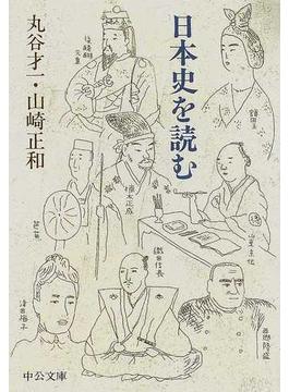 日本史を読む(中公文庫)