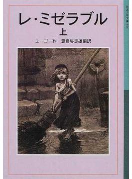 レ・ミゼラブル 新版 上(岩波少年文庫)