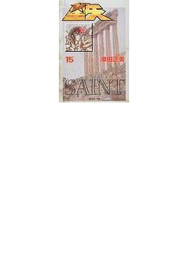 聖闘士(セイント)星矢(集英社文庫) 15巻セット