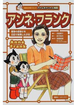 アンネ・フランク 『裏の家(アンネの日記)』の著者 戦争の悲惨さを日記で告発した少女