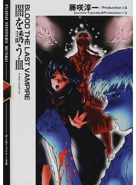 闇を誘う血 Blood the last vampire(富士見ミステリー文庫)
