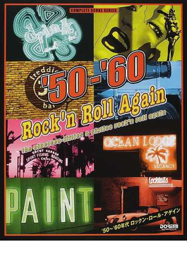 '50〜'60年代ロックン・ロール・アゲイン