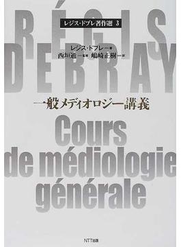 レジス・ドブレ著作選 3 一般メディオロジー講義