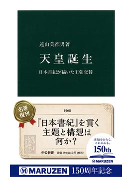 天皇誕生 日本書紀が描いた王朝交替(中公新書)