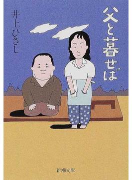 父と暮せば(新潮文庫)