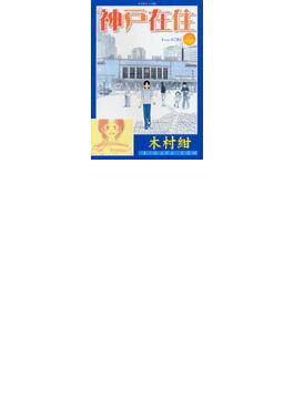 神戸在住(アフタヌーンKC) 10巻セット(アフタヌーンKC)